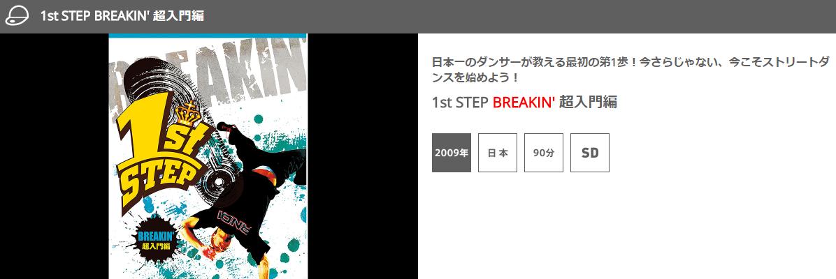 1st STEP BREAKIN' 超入門編