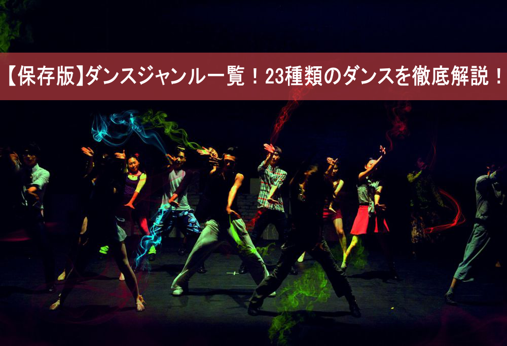 【保存版】ダンスジャンル一覧!23種類のダンスを徹底解説!