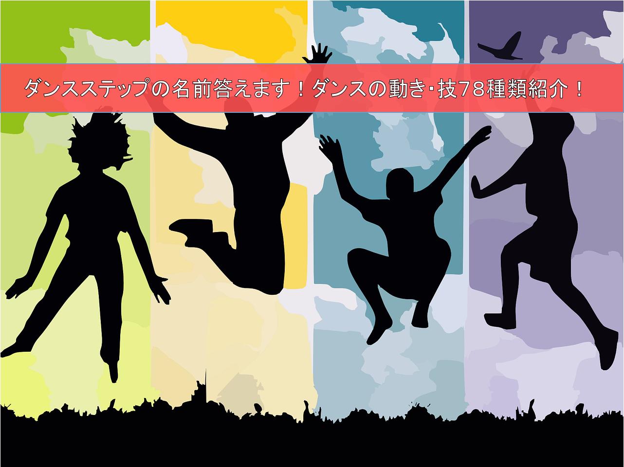 ダンスステップの名前答えます!ダンスの動き技78種類紹介!