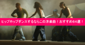 ヒップホップダンスするならこの洋楽曲!おすすめ64選!