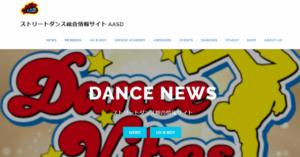 ストリートダンス総合情報サイト AASD | All About Street Dance