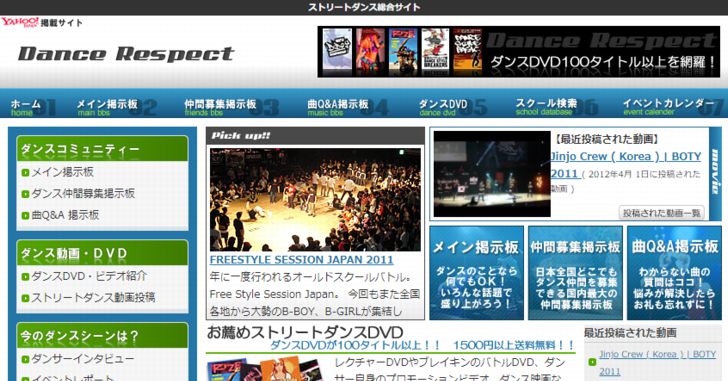 ストリートダンス総合サイト Dance Respect