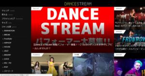 ダンスストリーム【9割以上のダンサーが見るダンス動画まとめ】
