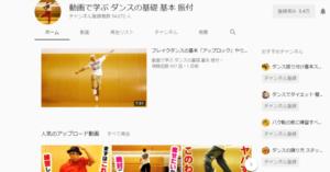 動画で学ぶ ダンスの基礎 基本 振付