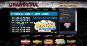つくば、柏、土浦、仙台のダンススクール | キッズダンスコンテスト・ダンススクール | ストリートダンス総合サイト | GRANDSOUL