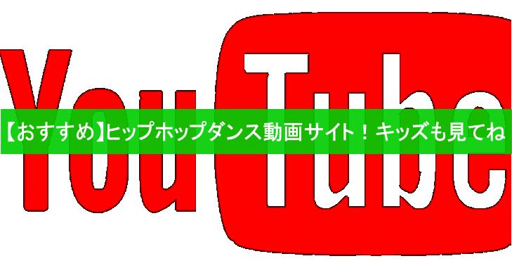 【おすすめ】ヒップホップダンス動画サイト!キッズも見てね