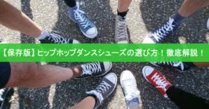 【保存版】ヒップホップダンスシューズの選び方!徹底解説!