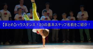 【まとめ】ハウスダンス!20の基本ステップ名前をご紹介!