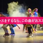 文化祭でダンスをするなら、この曲がおススメ!14選!