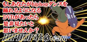 HIPHOP革命.com