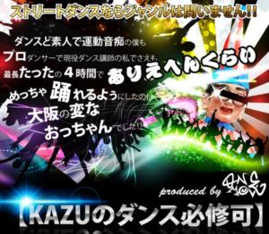 ストリートダンスならどんなジャンルでも踊れる 「KAZUのダンス必修可!」