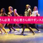 ダンス初心者さん必見!初心者さん向けダンスと曲をご紹介!