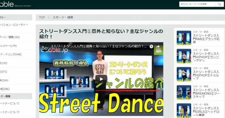 【ビエボ】 | ストリートダンス