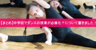 【まとめ】中学校でダンスの授業が必修化?について書きました!