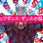 ヒップホップダンス・ダンスの悩みQ&A
