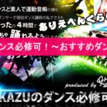 KAZUのダンス必修可!~おすすめダンス教材~
