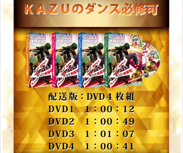 ストリートダンスならどんなジャンルでも踊れる「KAZUのダンス必修可!」の内容