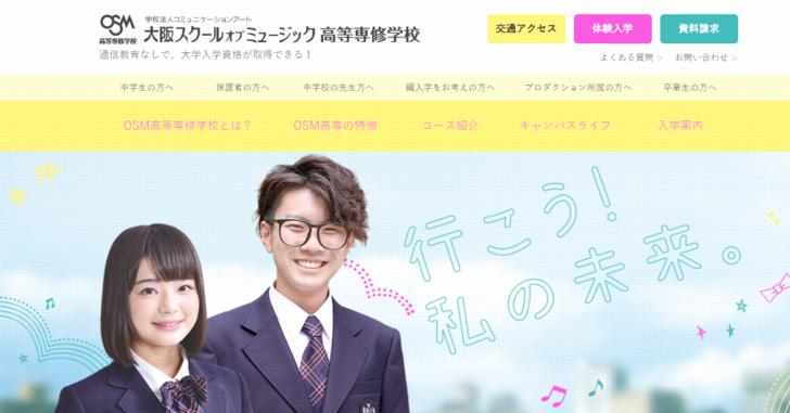OSM大阪スクールオブミュージック高等専修学校