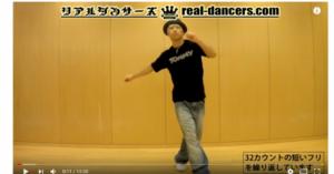 初心者も今日から踊れる、究極のダンスレッスン