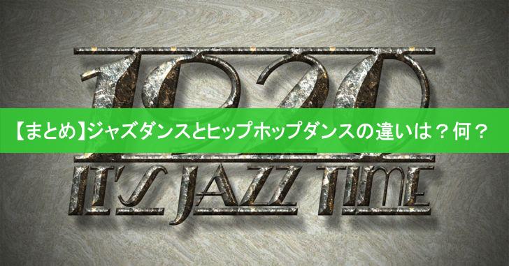 【まとめ】ジャズダンスとヒップホップダンスの違いは?何?