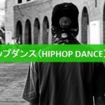 ヒップホップダンス(HIPHOP DANCE)とは?