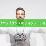 【保存版】ヒップホップダンスのアイソレーション徹底解説!