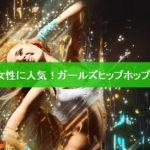 【徹底解説】女性に人気!ガールズヒップホップダンスとは?