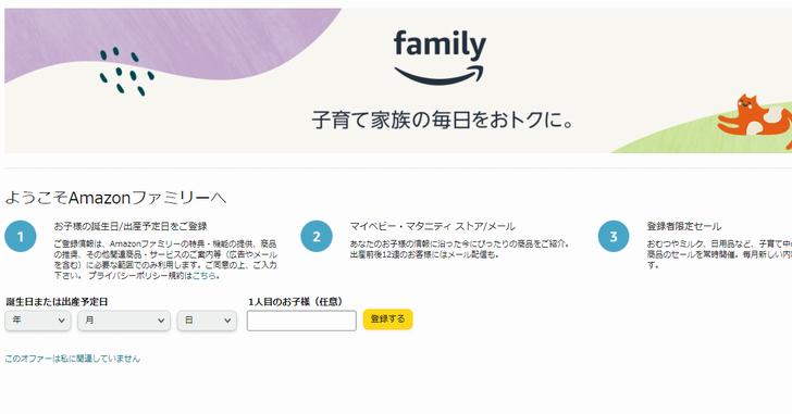赤ちゃんがいる人はありがたい「Amazonファミリー特典」