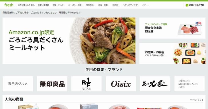 生鮮食品や専門店グルメが買える「Amazonフレッシュ」