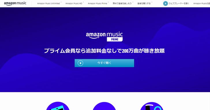 音楽が聴き放題「Amazon Music Prime」