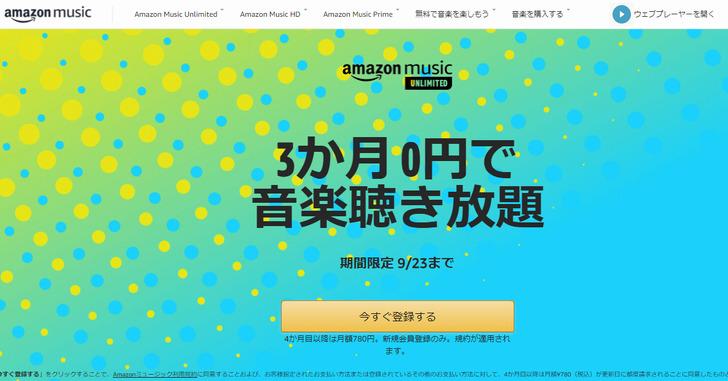 4000万曲以上の「Amazon Music Unlimited」