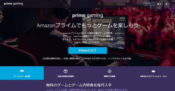 Amazonプライムでもっとゲームを楽しもう「Prime Gaming」