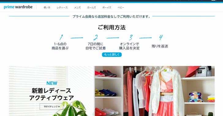 服、靴、ファッション小物を購入する前に試着できる「プライム・ワードローブ」
